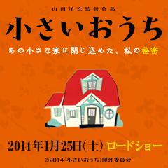 chiisai-ouchi240x240.jpg