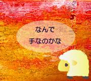 hitsuji-COWBOYS-&-ALIENS.jpg