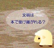hitsuji_-BOOK-OF-ELI.jpg