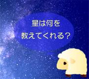 hitsuji_-hosi-o-ou.jpg