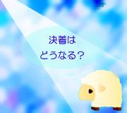 hitsuji_20_3.jpg