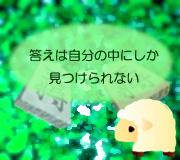 hitsuji_3lion1.jpg