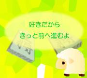 hitsuji_3lion2.jpg