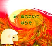 hitsuji_47RONIN.jpg
