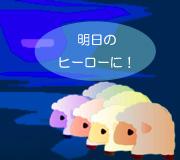 hitsuji_8.jpg