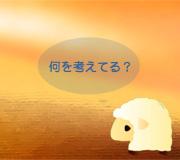 hitsuji_9.jpg