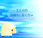 hitsuji_AIRBENDER.jpg