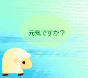 hitsuji_ANTOKI.jpg