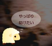 hitsuji_ARGO.jpg