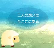 hitsuji_ATONEMENT.jpg