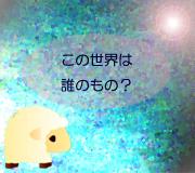hitsuji_ATTACK-ON-TITAN-E.jpg