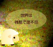 hitsuji_ATTACK-ON-TITAN.jpg