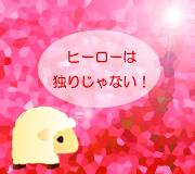 hitsuji_AVENGERS.jpg
