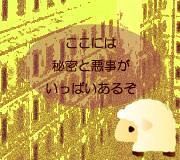 hitsuji_BANK-JOB.jpg