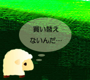hitsuji_BAR2.jpg