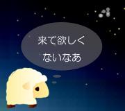 hitsuji_BATTLESHIP.jpg