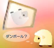 hitsuji_BE-KIND-REWIND.jpg