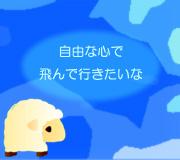 hitsuji_BIRDMAN.jpg