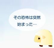 hitsuji_BLINDNESS.jpg