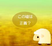 hitsuji_BODY-OF-LIES.jpg