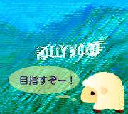 hitsuji_BOLT.jpg
