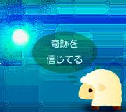 hitsuji_BRAVE-HEARTS-UMISAR.jpg
