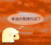hitsuji_CRAZY,-STUPID,-LOVE.jpg