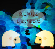hitsuji_DANGEROUS-LIAISONS.jpg