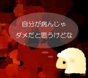 hitsuji_DANGEROUS-METHOD.jpg
