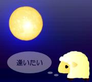 hitsuji_DEAR-JOHN.jpg