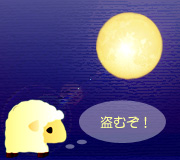 hitsuji_DESPICABLE-ME.jpg