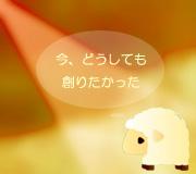 hitsuji_DON-GIOVANNI.jpg