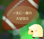 hitsuji_DRAFT-DAY.jpg