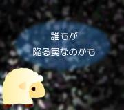 hitsuji_EICHMANN-SHOW.jpg