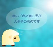 hitsuji_EVENING.jpg