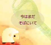 hitsuji_EXTREMELY-LOUD.jpg
