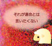 hitsuji_EYE-IN-THE-SKY.jpg