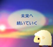 hitsuji_Eternite.jpg