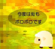 hitsuji_FAST-FIVE.jpg