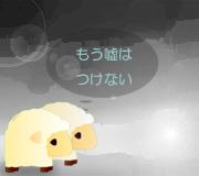 hitsuji_FLIGHT.jpg