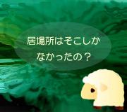hitsuji_FURY.jpg