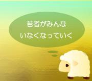 hitsuji_Face-of-the-Ash.jpg