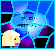 hitsuji_G.jpg
