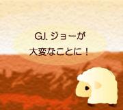 hitsuji_GI2.jpg