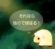 hitsuji_GONE.jpg