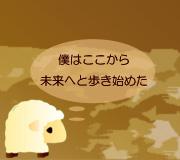 hitsuji_H.jpg
