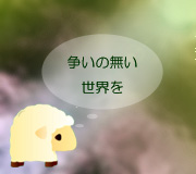hitsuji_HAEVNEN.jpg