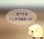 hitsuji_HAGETAKA.jpg