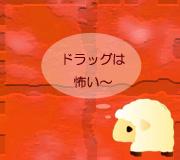 hitsuji_HANGOVER2.jpg