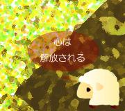 hitsuji_HELP.jpg